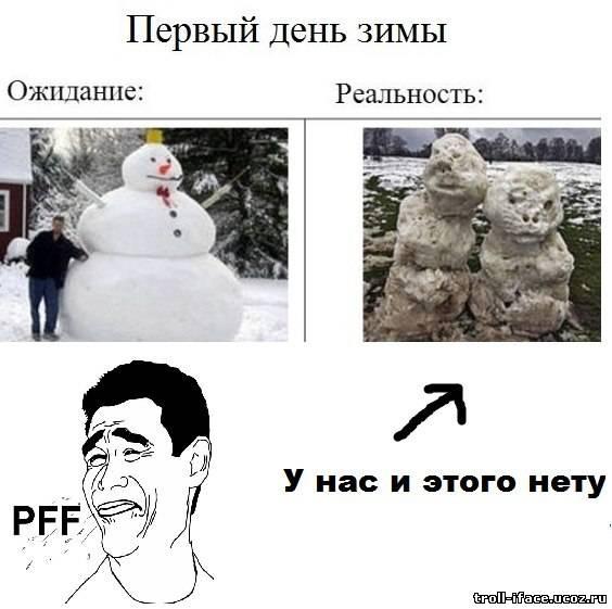 Первый день зимы картинки прикольные