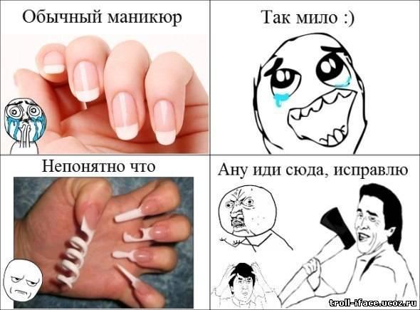 Ногти прикол